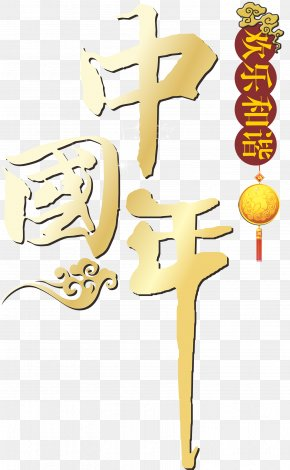Happy Chinese New Year Harmony - China Chinese New Year Computer File PNG