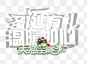 Lynx Christmas - Christmas Santa Claus Gift Taobao PNG