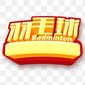 Badminton - Badminton Sport Poster Net PNG