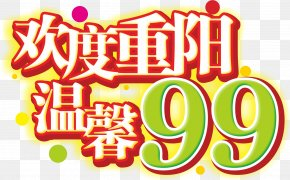 Welcome To Chongyang Warm 99 - Double Ninth Festival 9u67089u65e5 Traditional Chinese Holidays Cornus Mas Respect For The Aged Day PNG
