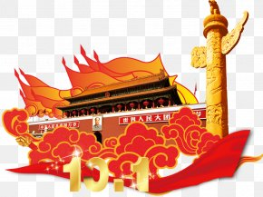 Building - Tiananmen Square Protests Of 1989 Forbidden City PNG