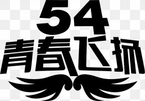 Youth Day (in China) May Fourth Movement Lijnperspectief 效果字 PNG