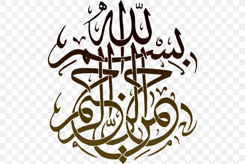 Arabic Calligraphy Wedding Invitation Islamic Calligraphy Islamic
