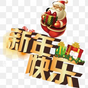 Happy New Year Santa Claus - Chinese New Year Christmas PNG