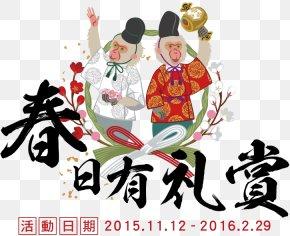 Christmas - Christmas Ornament Computer Font Open-source Unicode Typefaces PNG
