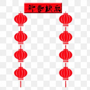 Celebrate Chinese New Year - Celebrate Chinese New Year Papercutting PNG