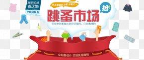 Taobao Flea Market - Flea Market Taobao Poster Used Good PNG