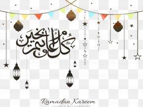 Ramadan 2019 Eid Al-Fitr Ramadan Kareem! Mosque PNG
