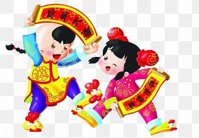 Cute Cartoon Doll - Chinese New Year New Years Day Lunar New Year Happiness PNG