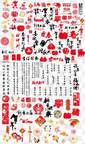 Chinese New Year Blessing Elements - Chinese New Year Papercutting Antithetical Couplet PNG