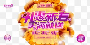 Hui Chinese New Year Gift - Chinese New Year Gift PNG