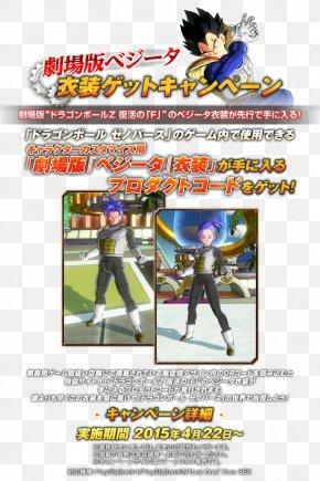 Dragon Japan - Dragon Ball Xenoverse Frieza Vegeta Goku Nappa PNG