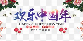 Happy Chinese New Year Traditional Creative Posters - China Chinese Calendar Chinese New Year Poster PNG