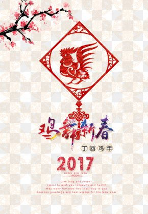 Chicken Dance Chinese New Year Stickers - Chinese New Year Lunar New Year Poster PNG