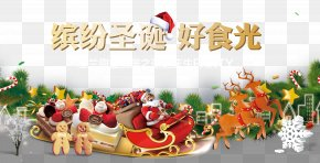 Christmas Colorful Creative WordArt - Santa Claus Christmas PNG