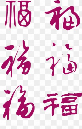 China Ancient Wind Shading - Fu Calligraphy Typeface Ink Brush PNG
