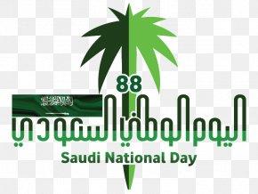 Saudi National Day - Riyadh Logo Saudi Vision 2030 Saudi National Day PNG