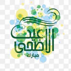 Green Religion Font - Eid Al-Adha Eid Al-Fitr Eid Mubarak Ramadan PNG