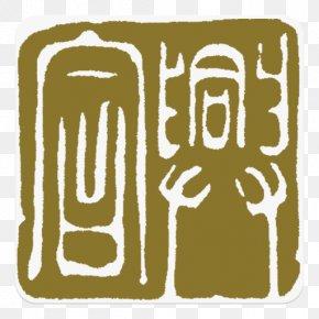Hup Holland Hup - Logo Brand Rectangle Font PNG