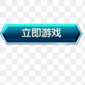 Immediate Game - Button Game Download Icon PNG
