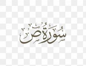 Qur'an Ya Sin Az-Zumar Surah Ar-Rahman PNG