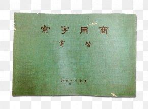 Kindergarten Writing Book Cover - Regular Script Typeface Computer Font Taiwan PNG