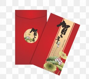 Chinese New Year Red Envelopes - Tangyuan Chinese New Year Red Envelope U304au5e74u7389 New Years Day PNG