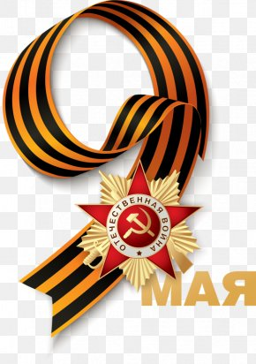 Yellow And Black Medal - 2017 Moscow Victory Day Parade Poster Holiday May PNG