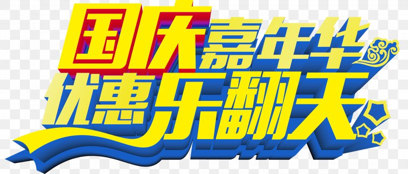 National Day Of The Peoples Republic Of China U4e2du534eu4ebau6c11u5171u548cu56fdu5f00u56fdu5927u5178, PNG, 2149x918px, China, Advertising, Area, Banner, Blue Download Free