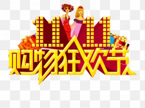 Dual 11 Shopping Carnival - Singles Day Taobao Single Person Tmall November 11 PNG