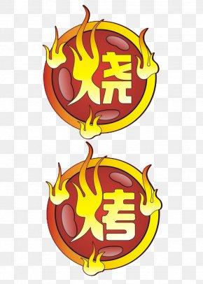 Barbecue - Barbecue Chuan Barbacoa Brochette Hot Pot PNG