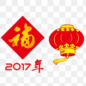 2017 Chinese New Year Vector Material - Chinese New Year Lantern U5927u7d05u71c8u7c60 Red PNG