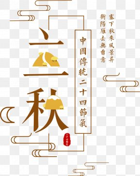 Chinese Traditional Solar Term Autumn Poster - Solar Term Liqiu Autumn PNG