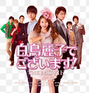 Movie Board - Reiko Japanese Television Drama Film Actor PNG