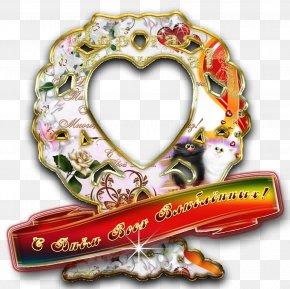 Valentines - Heart Love Valentine's Day Vinegar Valentines PNG