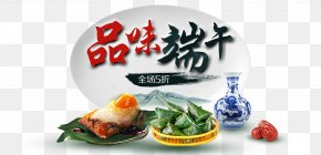 2017,Dragon Boat Festival - Zongzi Dragon Boat Festival U7aefu5348 Traditional Chinese Holidays Poster PNG