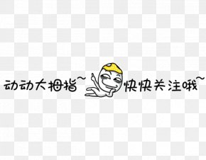 Cartoon Attention Guide Map - Akita WeChat Chinese New Year Trend Forecaster Tencent QQ PNG