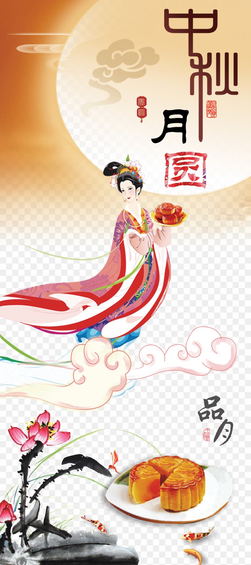 Mooncake Mid-Autumn Festival Poster Chang'e, PNG, 2268x5102px, Mooncake, Advertising, Art, Cartoon, Chang E Download Free