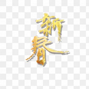 Chinese New Year - Chinese New Year Calligraphy PNG