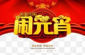 Lantern Festival Friends - Lantern Festival Tangyuan U706fu8c1c Chinese New Year Chinese Opera PNG
