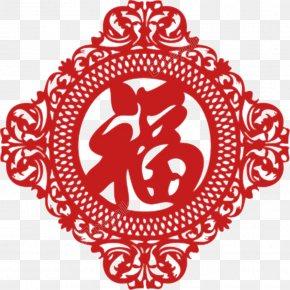 Chinese New Year - Chinese New Year Papercutting Fu 0 Fai Chun PNG
