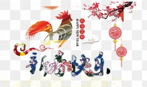 Happy New Year - Lunar New Year Chinese New Year Happiness Chinese Zodiac Poster PNG