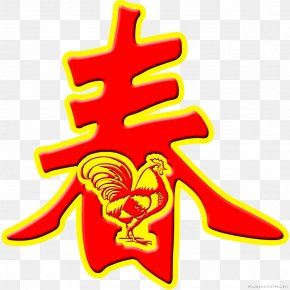 Year Of The Rooster Chinese New Year Spring Texture - Chicken Chinese Zodiac Chinese New Year Rooster Lunar New Year PNG
