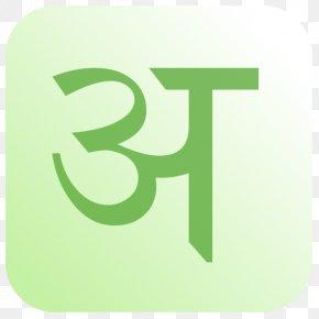 Arabic Numbers - Devanagari Sanskrit Ahimsa Word Dictionary PNG