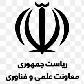 Iran Emblem - Appsun Co. Emblem Of Iran Flag Of Iran National Emblem Stock Photography PNG