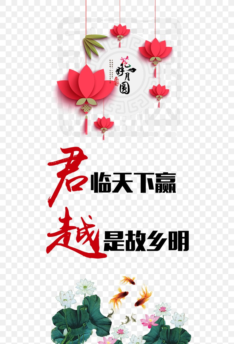 Mid-Autumn Festival Poster, PNG, 567x1205px, Mid Autumn Festival, Art, Chinese New Year, Christmas Decoration, Designer Download Free
