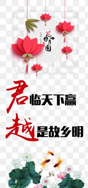 Mid-Autumn Festival Pictures - Mid-Autumn Festival Poster PNG