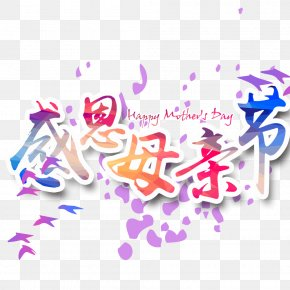 Mother's Day Thanksgiving Decoration Color - Mothers Day Software PNG