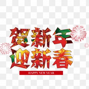 Chinese New Year Spring Free Matting Material - Le Nouvel An Chinois Ano Nuevo Chino (Chinese New Year) PNG
