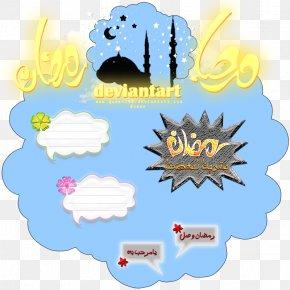 Ramadan Psd - Graphic Design Cartoon Clip Art PNG